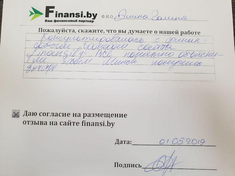 Займ в Минске отзыв