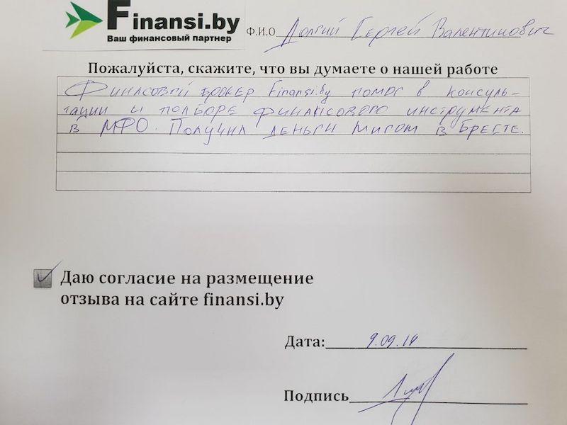 Деньги мигом Брест отзыв