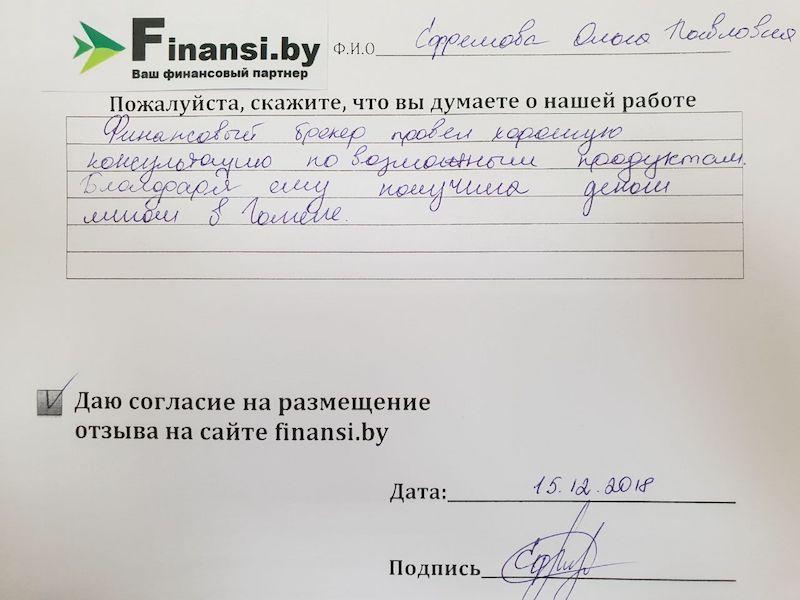 Деньги мигом в Калинковичах отзыв