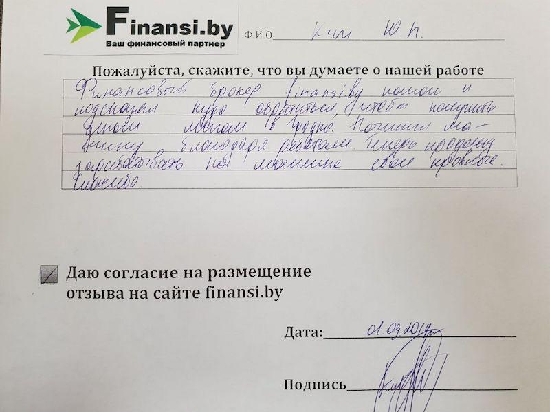Быстрые деньги в Гродно отзыв
