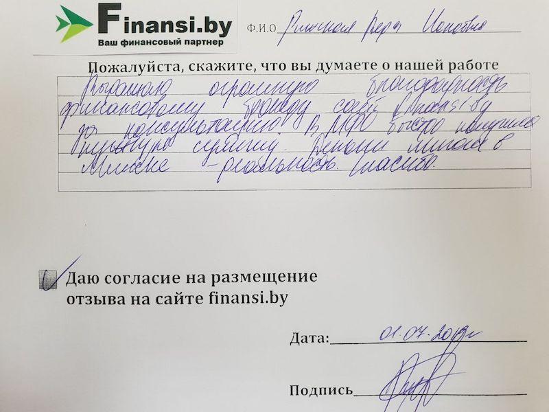 Деньги мигом Минск