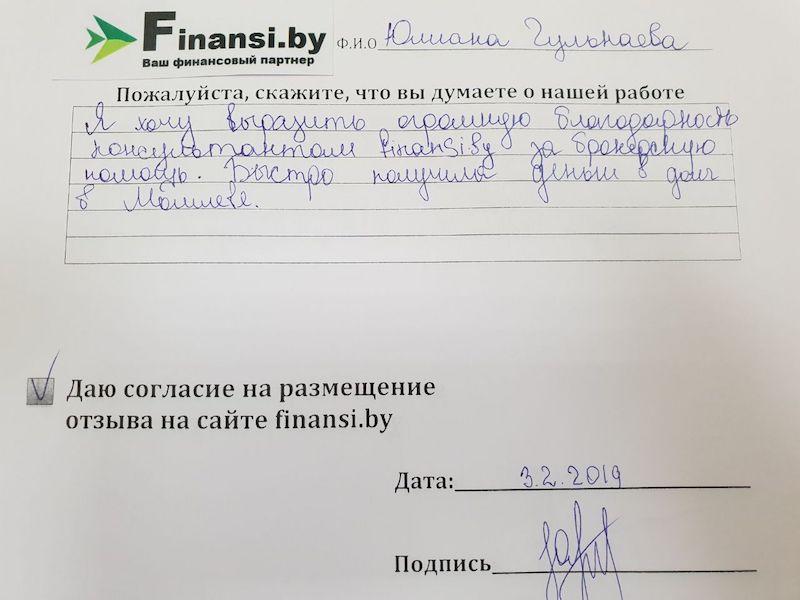 Деньги в долг в Кличеве отзыв