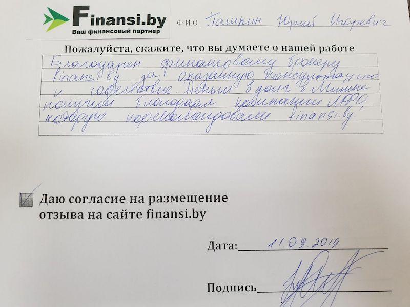 Деньги в долг Минск отзыв