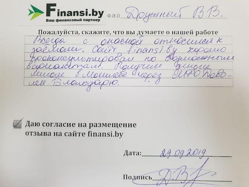 Деньги мигом в Могилеве отзыв
