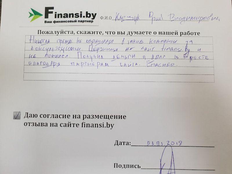 Деньги в долг Брест отзыв
