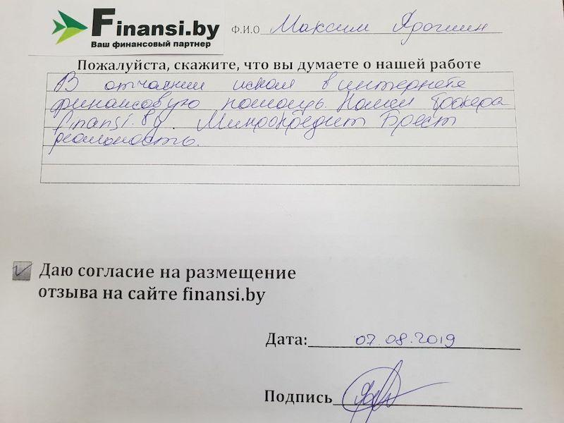 Микрокредит Брест отзыв