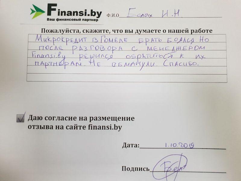 Микрокредиты в Ельске отзыв