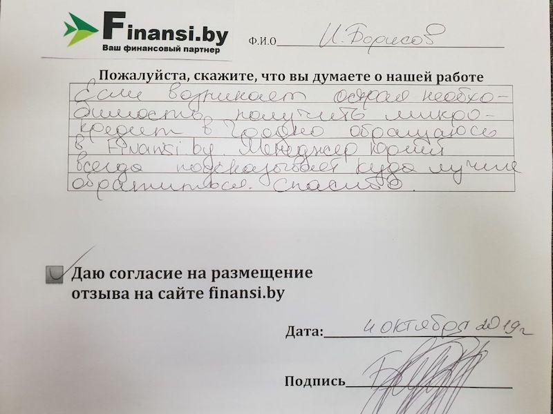 Микрокредит в Гродно отзыв