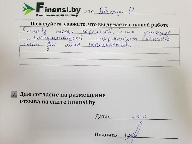 Микрокредит в Климовичах отзыв