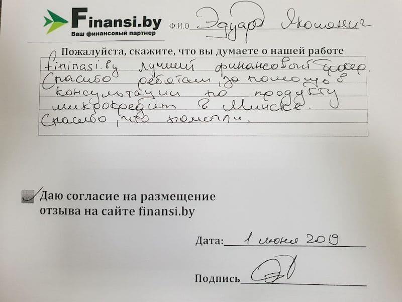 Микрокредит в Смолевичах отзыв