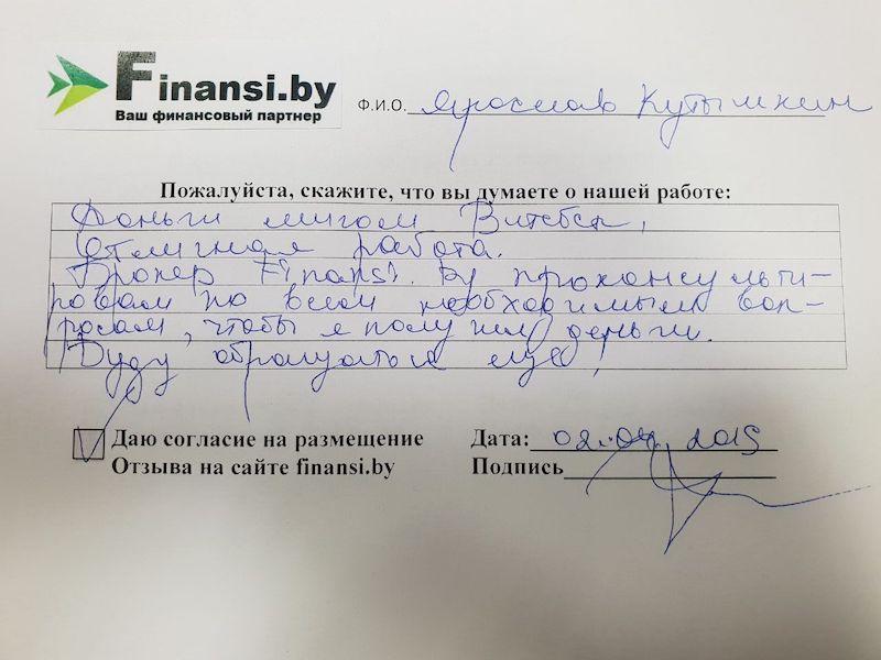 Деньги Мигом Витебск отзыв