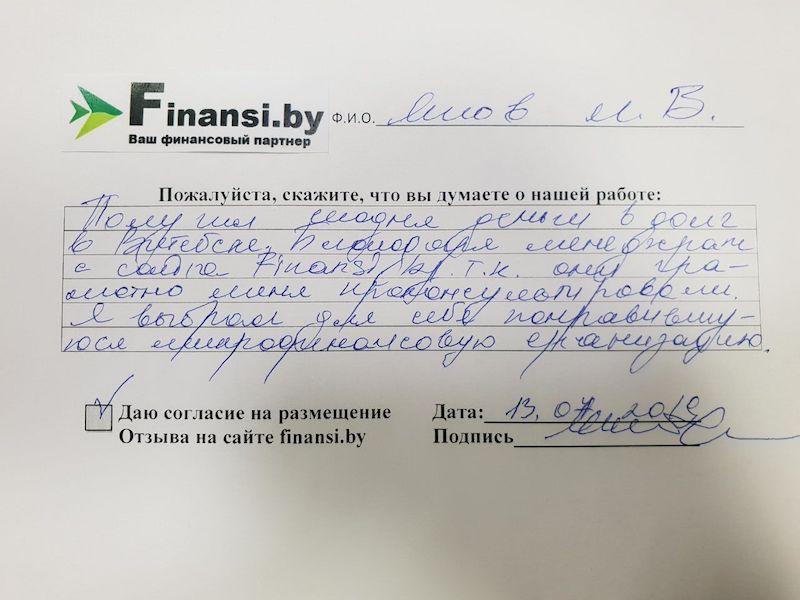 Деньги в долг Витебск отзыв