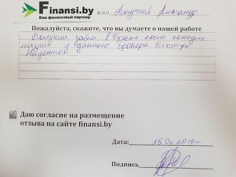 Займ в Барановичах отзыв