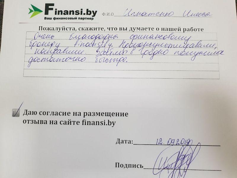 Займ в Красносельском отзыв