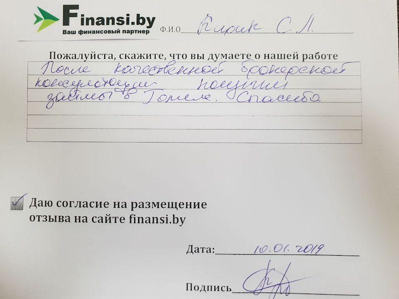 Займы в Лясковичи отзыв